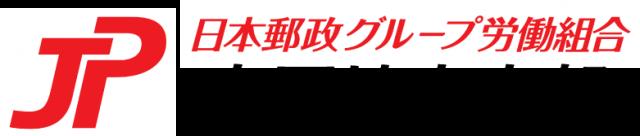 日本郵政グループ労働組合 中国地方本部
